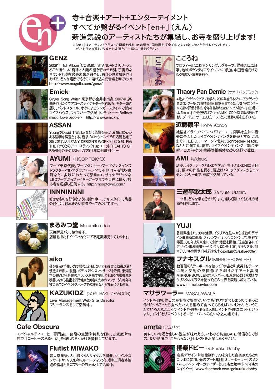 http://ennoji.or.jp/blog/175988_371502782930761_635309104_o.jpg