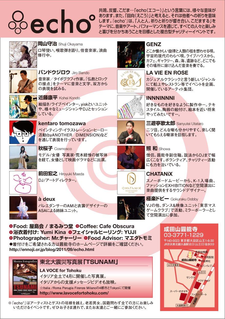 http://ennoji.or.jp/blog/335485_160193577395017_100002131269224_319674_8195795_o.jpg