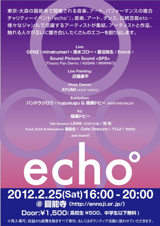 http://ennoji.or.jp/blog/409075_244013815679659_100002131269224_545344_1878313247_n.jpg