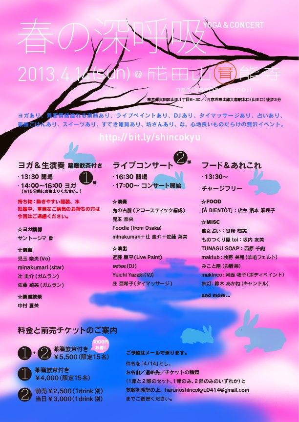 http://ennoji.or.jp/blog/426433_10151336636768201_1889013792_n.jpg