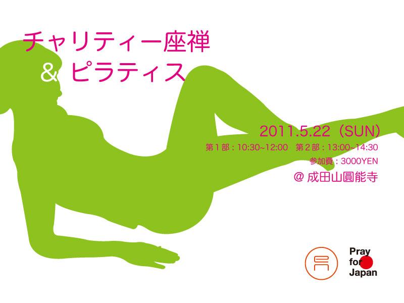 http://ennoji.or.jp/blog/charityzazen_web.jpg